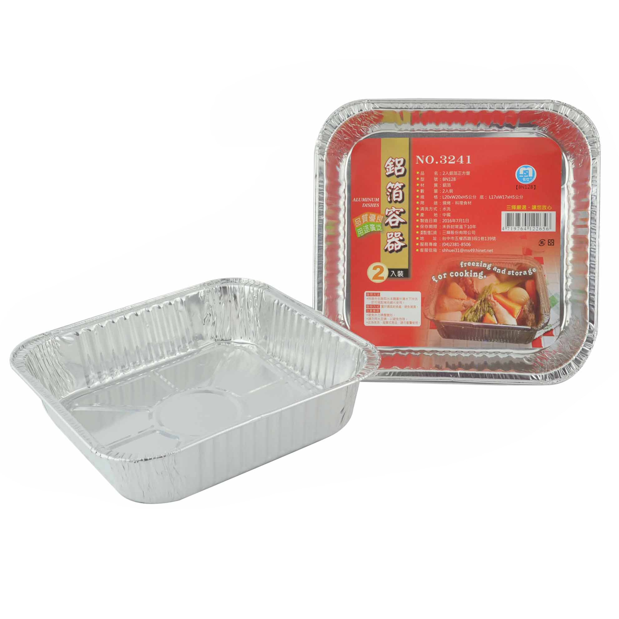 2入鋁箔正方盤NO.3241 鋁箔容器 免洗餐具 麵包盒 鋁箔盒 鋁箔碗 焗烤盒 烤肉鋁箔盒 錫紙盒 燒烤 烘焙盒 烤箱盒