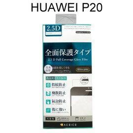 【ACEICE】滿版鋼化玻璃保護貼 華為 HUAWEI P20 (5.8吋) 黑