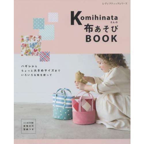 komihinata的布遊戲書 | 拾書所