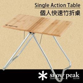 【鄉野情戶外用品店】 Snow Peak |日本| 個人快速竹折桌/摺疊桌 戶外桌 竹桌/LV-034T 【My Table】