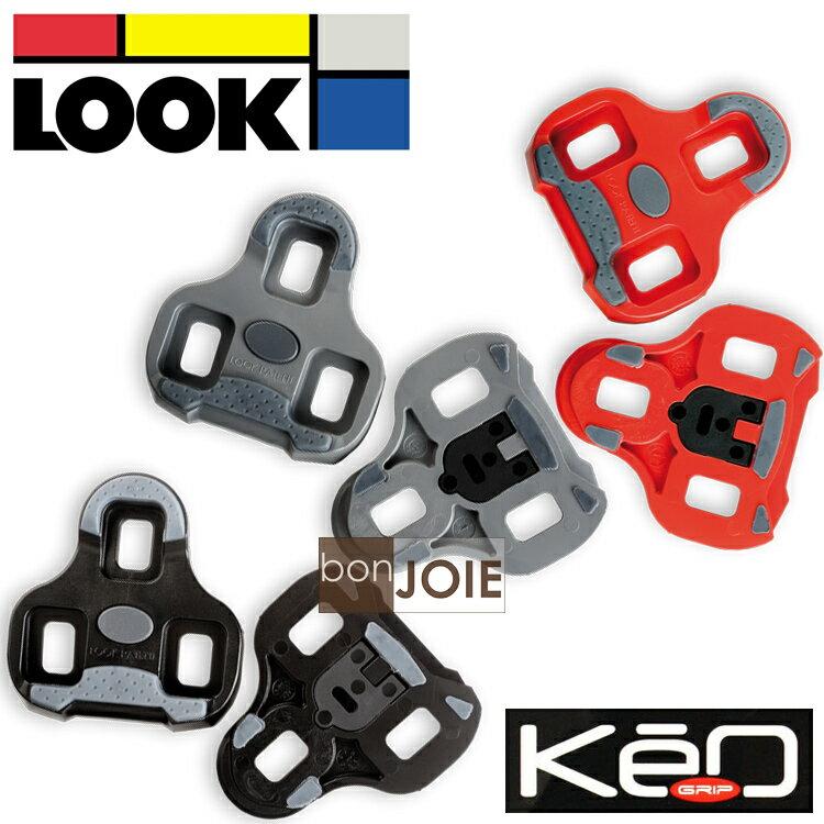 ::bonJOIE:: 美國 Look Keo Grip Cleats 防滑踏板鞋底板