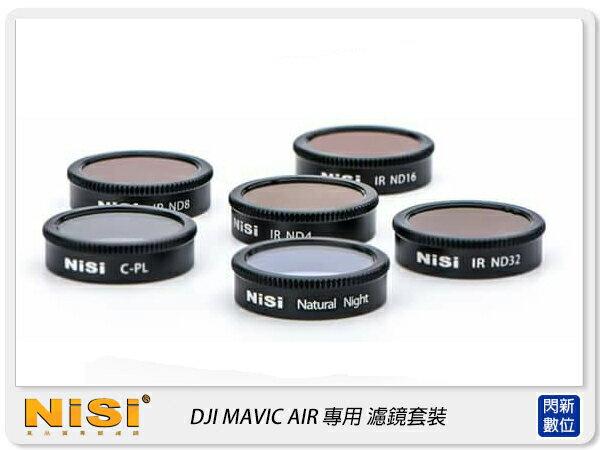 【分期0利率】NiSi耐司MAVICAIR空拍機6件式濾鏡套組ND4ND8ND16ND32CPL光害