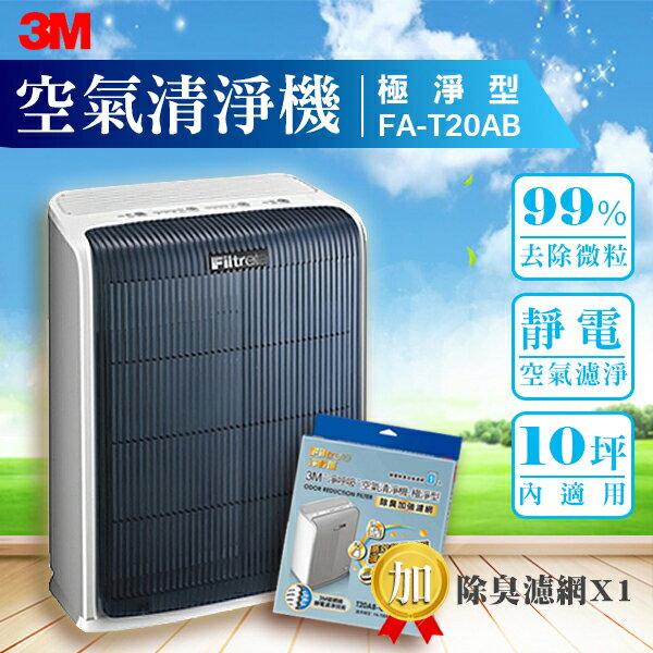 【附 除臭濾網 T20AB-ORF 1入】3M 防? 防過敏 清淨 PM2.5 懸浮微粒 寵物 煙味 花粉 霉菌 公司貨 原廠貨 保固一年 FA-T20AB 極淨型空氣清淨機
