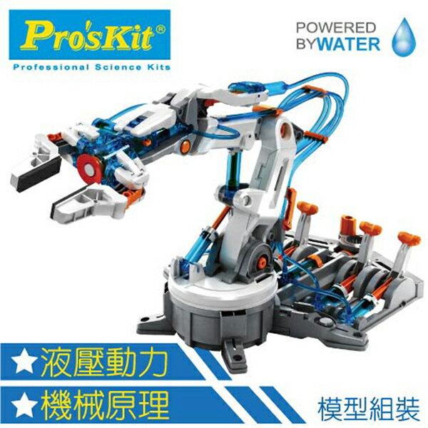 【寶工 ProsKit】液壓機器手臂 Hydraulic Robot Arm GE-632