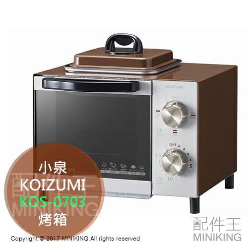 【配件王】日本代購 KOIZUMI 小泉 KOS-0703 棕色 烤箱 三段加熱 煎蛋 烤麵包 另 AX-H1