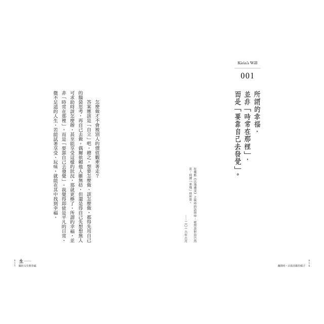 【預購】離開時,以我喜歡的樣子:日本個性派俳優,是枝裕和電影靈魂演員,樹木希林120則人生語錄 6
