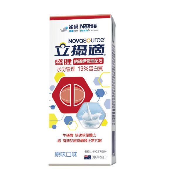 雀巢立攝適腎臟病透析適用配方 原味口味 237mlx24瓶/箱 (2021.08.06)【超商取貨壹箱】