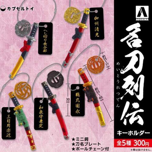 全套5款【日本正版】名刀列傳鑰匙圈 扭蛋 轉蛋 鑰匙圈 吊飾 刀劍 青島 AOSHIMA - 097403
