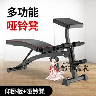 仰臥起坐板 啞鈴凳家用可折疊多功能腹肌運動飛鳥臥推凳子健身器材T【全館免運 限時鉅惠】