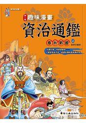 趣味漫畫資治通鑑:春秋戰國(上)