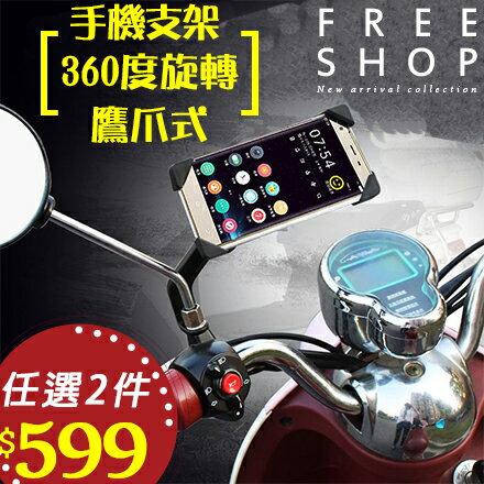 手機架 Free Shop【QFSDW9204】全新款機車摩托車自行車單車通用導航四角鷹爪固定式手機支架