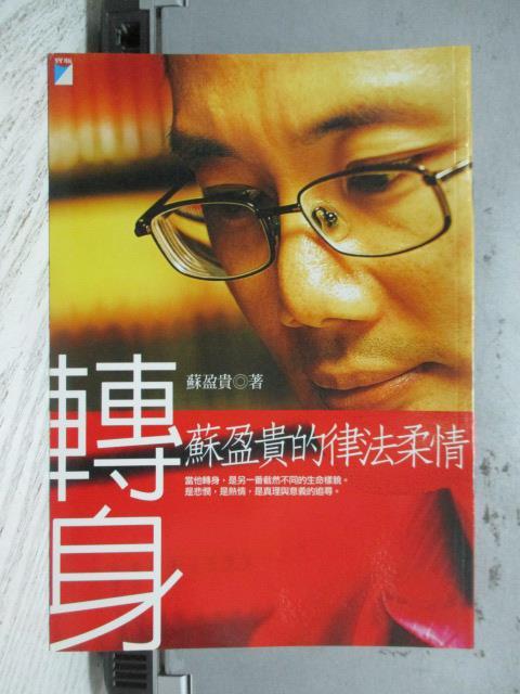 【書寶二手書T2/法律_ORP】轉身-蘇盈貴的律法柔情_蘇盈貴