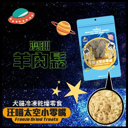 +貓狗樂園+ 汪喵星球|冷凍乾燥寵物零食。汪喵太空小零嘴。紐西蘭羊肉鬆。50g|$210
