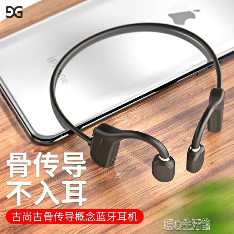 不入耳無線藍芽耳機雙耳運動跑步骨傳導掛耳式新概念掛脖式防水超長 全館免運