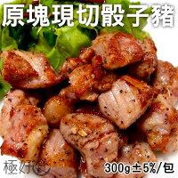 中秋節烤肉-肉類推薦到極好食❄爆汁骰子豬300g±10%/包(烤肉.料理都方便)就在極好食推薦中秋節烤肉-肉類
