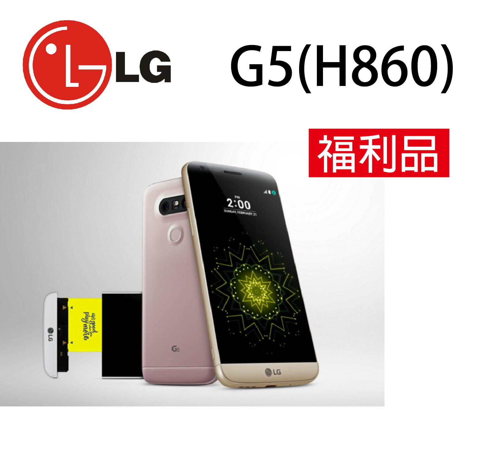 《福利品》LG G5-粉 4G/32G 雙卡雙待《超值下殺》
