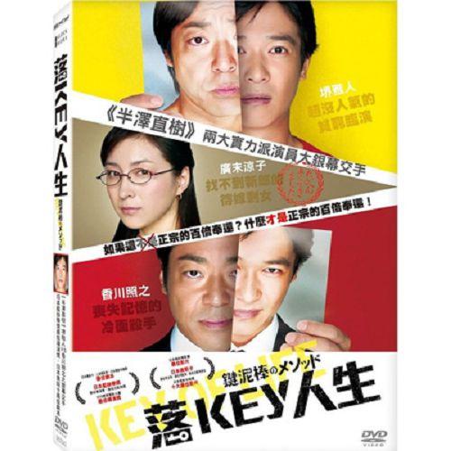 落KEY人生DVD堺雅人香川照之