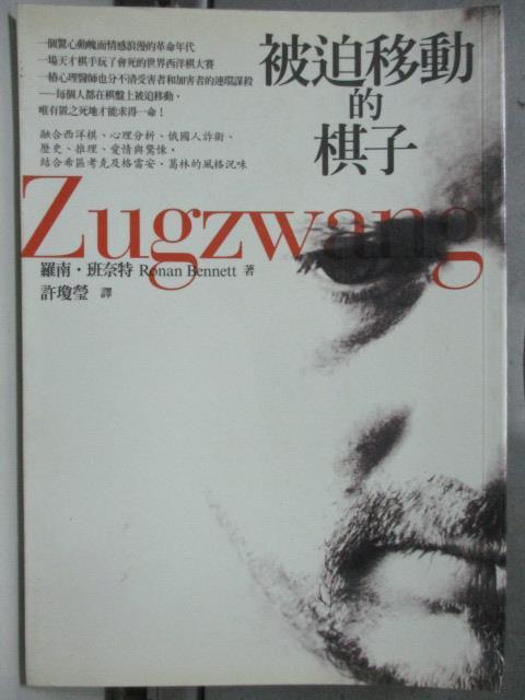 【書寶二手書T7/文學_HIY】被迫移動的棋子_5ad 編/譯者:許瓊瑩, 羅南‧班奈