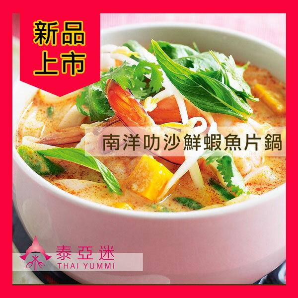 泰亞迷:【單品】泰式叻沙鮮蝦魚片鍋★1340g