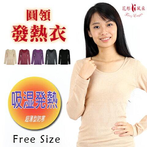 女款 蓄熱保暖 輕薄圓領發熱衛生衣 時尚顯瘦 彈性纖維織法 花形風采
