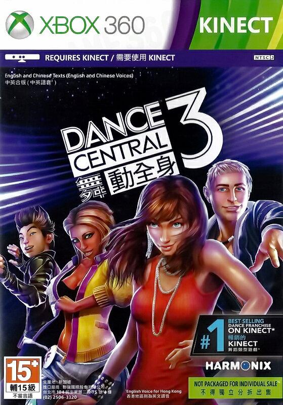 【二手遊戲】XBOX360 舞動全身3 DANCE CENTRAL 3 中文版 支援 KINECT【台中恐龍電玩】