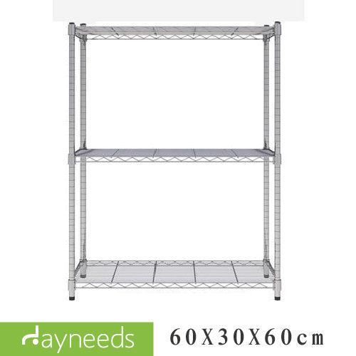【 dayneeds 】【鐵架系列】60x30x60公分三層鐵架/收納架/置物架/波浪架/鍍鉻層架