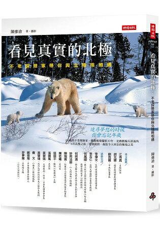 看見真實的北極:不老探險家帶你與北極熊相遇