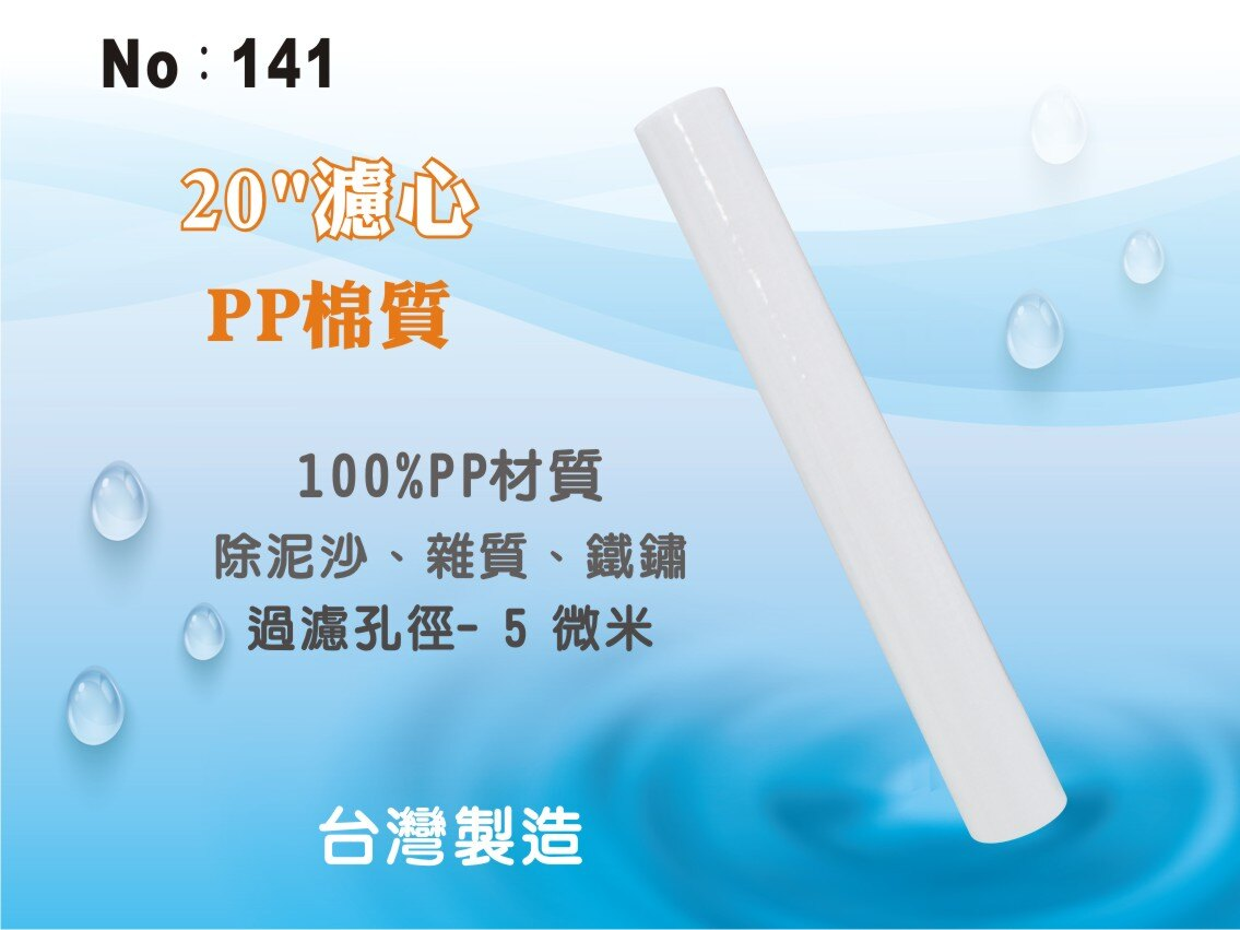 【龍門淨水】20吋PP綿質濾心 餐飲濾水器 淨水器 水族箱 魚缸濾水 飲水機(貨號141)