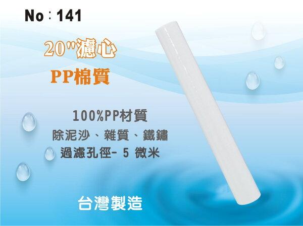 【龍門淨水】20吋PP綿質濾心餐飲濾水器淨水器水族箱魚缸濾水飲水機(貨號141)