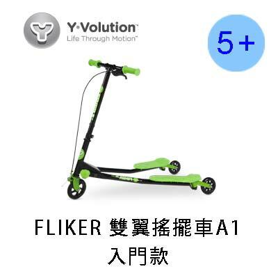 FLIKER 雙翼搖擺車A1 -入門款