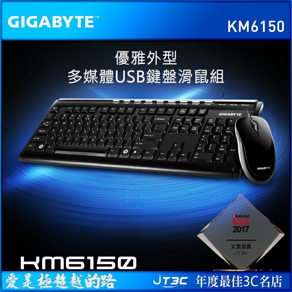 【點數最高16%】技嘉 GIGABYTE GK-KM6150 鍵盤滑鼠組※上限1500點