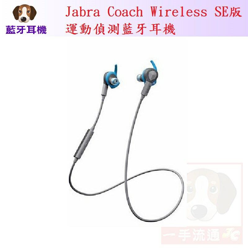 Jabra Coach Wireless 特別版 運動偵測藍牙耳機