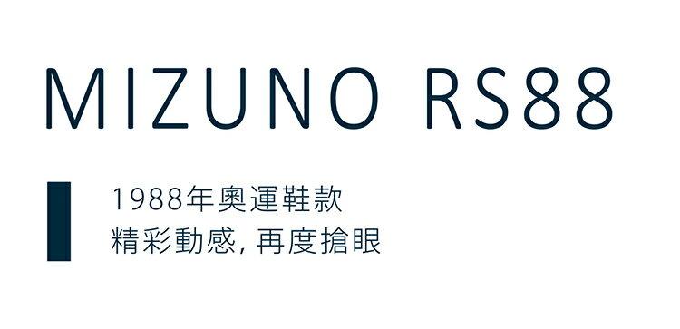D1GA172215 (深藍X銀灰) MIZUNO RS88 日本科幻漫畫 CYBORG009 聯名款休閒鞋 S【美津濃MIZUNO】 1