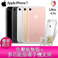 母親節手機推薦到12期0利率  Apple iPhone 7 128GB 防水防塵IP67 4.7 吋智慧型手機【贈空壓氣墊殼*1+多功能指環手機支架*1】就在飛鴿3C通訊推薦母親節手機