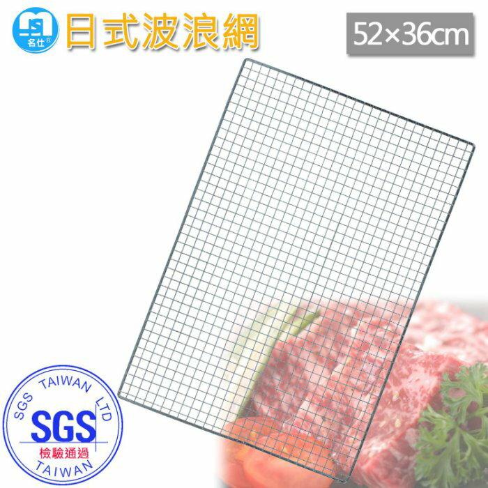 日式波浪網 36*52cm BL327 烤肉網/中秋烤肉