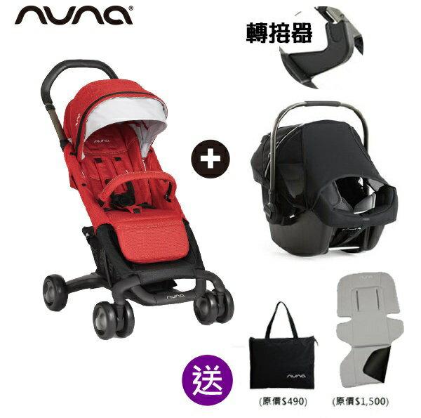 【58折再送涼感座墊+手提袋】荷蘭【Nuna】Pepp Luxx 二代時尚手推車(紅色)+PIPA提籃+轉接器