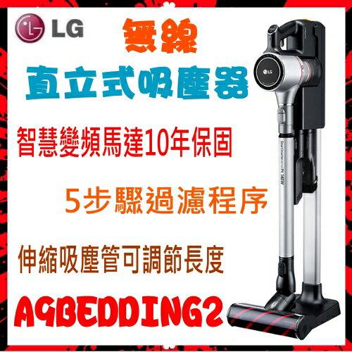 <br/><br/>  【 LG 樂金 】CordZero? A9無線直立式吸塵器(晶鑽銀)《 A9BEDDING2 》智慧變頻馬達10年保固<br/><br/>