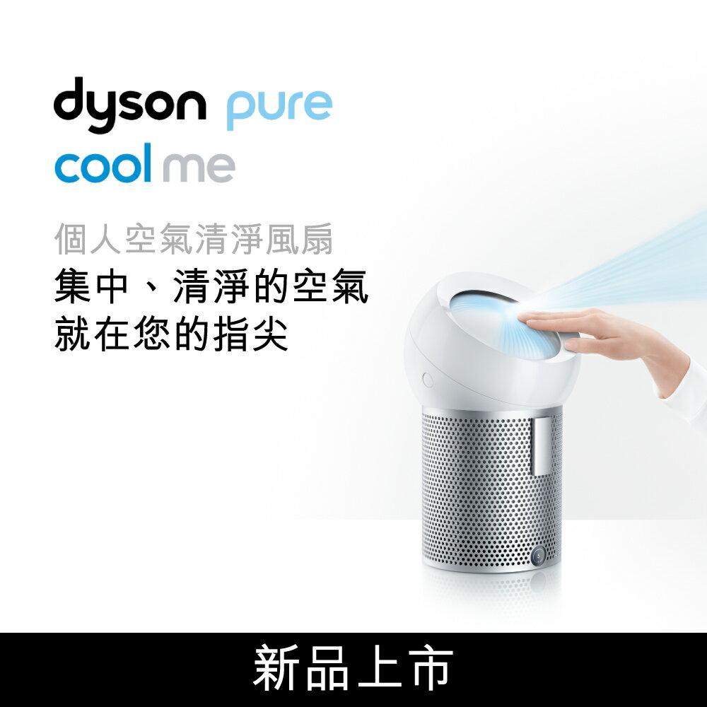 【新品上市】Dyson Pure Cool Me 個人空氣清淨風扇 銀白色