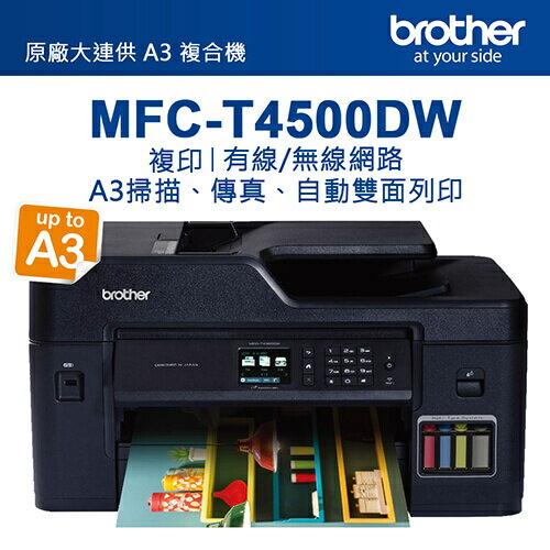 BrotherMFC-T4500DW原廠大連供A3多功能複合機