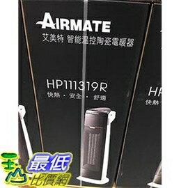[COSCO代購 如果沒搶到鄭重道歉] 艾美特智能溫控陶瓷電暖 (HP111319R) W105749
