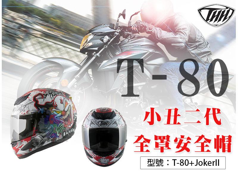 【T-80小丑2代】THH 全罩式安全帽 3M專利內襯 抗UV400鏡片雙D扣 通風系統 T-80+JokerII