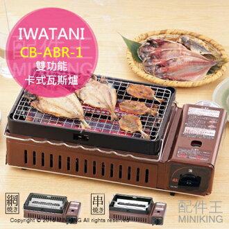 【配件王】公司貨 IWATANI 岩谷 CB-ABR-1 卡式瓦斯爐 烤肉 炙家 中秋節 勝 烤爐大將 CB-RBT-W