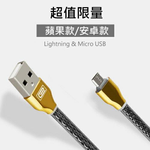 【超值限量】快速充電線 傳輸線 iPhone 6S 7 Plus 手機平板 行動電源 快充線