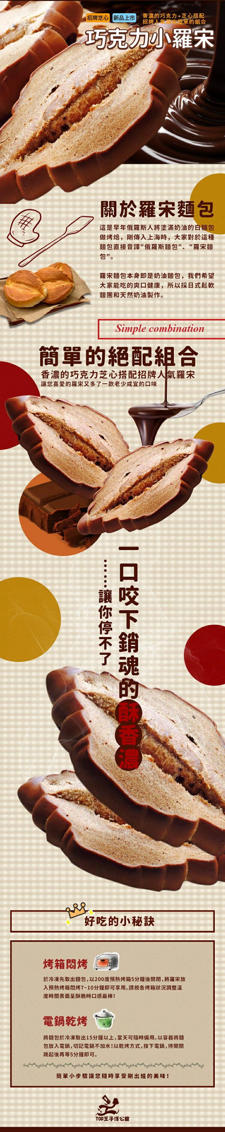 TOP招牌芝心 巧克力小羅宋三片 2