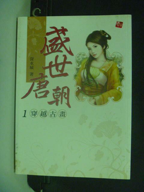 【書寶二手書T6/言情小說_KMB】盛世唐朝 1 穿越古畫_深水城
