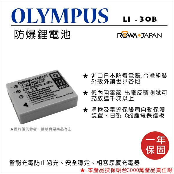 攝彩@樂華FOROlympusLI-30B相機電池鋰電池防爆原廠充電器可充保固一年