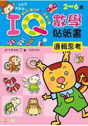 IQ數學貼紙書:邏輯思考