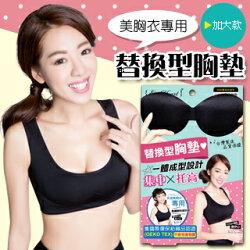 【E•Heart】美胸衣專用替換型胸墊(加大款)(黑)