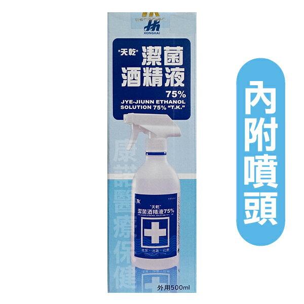 【天乾】75%潔菌酒精液 含噴頭 單瓶 乙類成藥 500ml/瓶