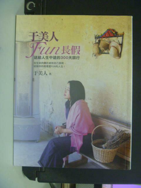 【書寶二手書T2/旅遊_LPS】于美人FUN長假_于美人